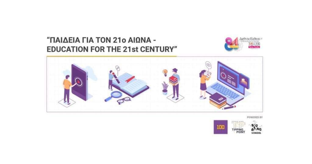 Συμμετοχή στη ΔΕΘ με θεματική «Παιδεία για τον 21ο αιώνα»